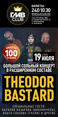 19.07 - Theodor Bastard (билеты 200 руб.) - СПб