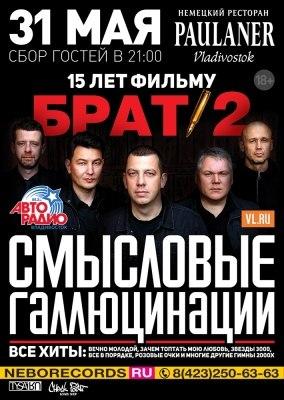 Афиша Владивосток 31.05.15 Смысловые Галлюцинации во Владивостоке