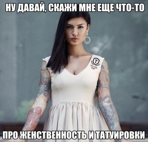 Tattoo bogatyr