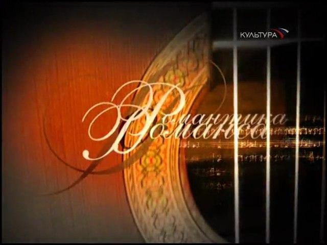 Романтика романса (Культура, 28.10.2006) Алибек Днишев