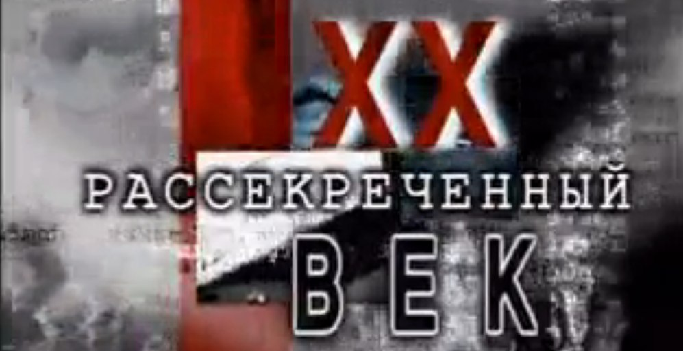 Рассекреченный век (Ren-TV, 2001) НЛО. Жизнь за колючей проволкой