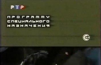 Телеспецназ (РТР, 13.03.2000) Начало программы