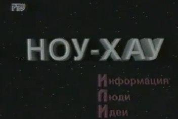 Ноу-хау (РТР, 1997) Растения-спасатели