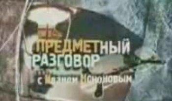 Предметный разговор (Звезда, 27.01.2008) Анатолий Фоменко, Ирина ...
