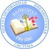 Централизованная библиотечная система г.Байконур