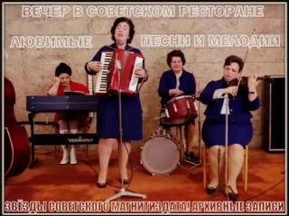 Сборник песен - Звёзды советских ресторанов (Любимые песни и