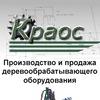 КРАОС завод деревообрабатывающего оборудования