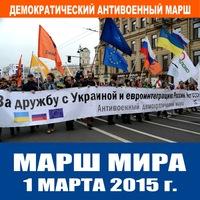 МАРШ МИРА 1 марта 2015г. Санкт-Петербург