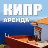 Дом на Кипре. Аренда недвижимости в Ларанаке!