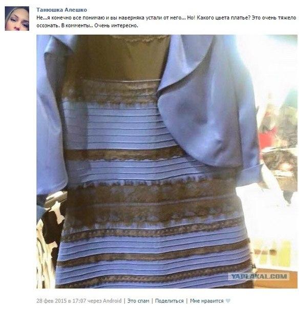 Платье цвет по разному видят