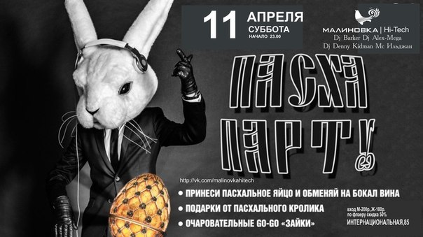 Афиша Тамбов 11.04 >> Пасха PARTY<< Night club Malinovka