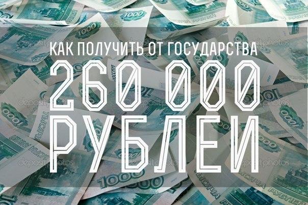 КАК ПОЛУЧИТЬ ОТ ГОСУДАРСТВА 260 000 РУБЛЕЙ? Немногие знают, что каждый россиянин имеет право раз в жизни получить от государства 260 000 рублей. Это право возникает, если вы... Читать продолжение в источнике»
