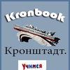 kronbook