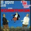 """""""Коммунизм"""" в Шоколадной фабрике 25.04.15"""