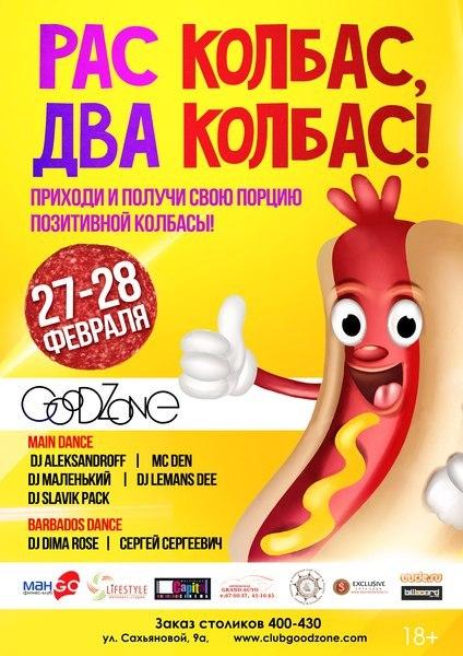 Афиша Улан-Удэ 27 и 28 февраля Рас колбас, Два колбас! Последня