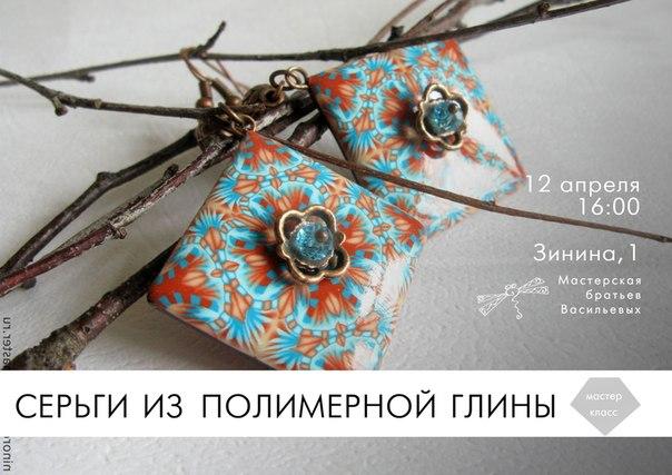 Изделия из полимерной глины мастер класс