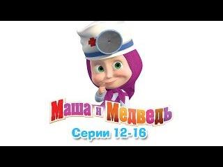 Маша и Медведь - Все серии подряд (12-16 серии)