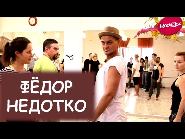 Фёдор Недотко