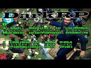 Garrys Mod - DarkRP [Нарезка прикольных моментов с элементами летс плея]