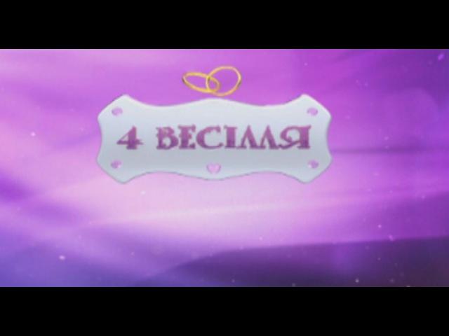 Чотири Весілля. Вінниця - Чернівці - Вінниця - Київ. Серія - 7 - Дивитися, смотреть онлайн - 1plus1.ua