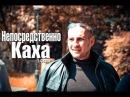 Непосредственно Каха (1 сезон)