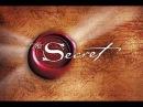 СЕКРЕТ - фильм, который изменит вашу жизнь! PMVF