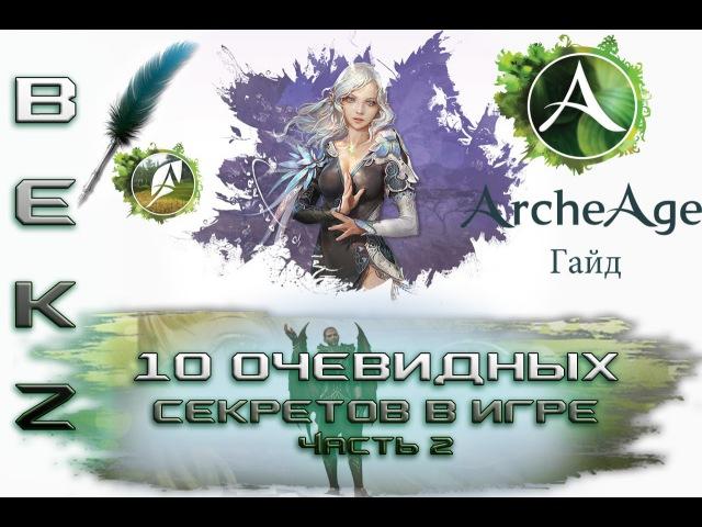 ArcheAge Гайд: 10 Очевидных секретов в игре (Часть 2)
