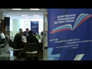 Общероссийский народный фронт провел в Пензе образовательный форум - Первый канал