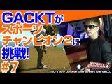 息をのむ乱打戦! GACKT ×スポーツチャンピオン2 #7【ネスレプレゼンツ GACKTな&#12