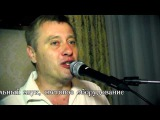 Музыкант на свадьбу Владимир Макогон, г.Измаил