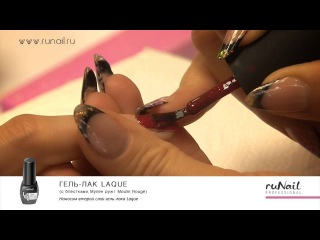 ruNail Professional: Технология нанесения и снятия гель лака Laque видео урок