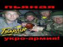 Пьяные, наркоманы, драки - это Укроармия? +18 ОСТОРОЖНО МАТ!