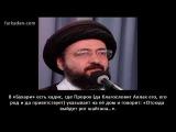 Сейид Мухаммад Реза Ширази об Аише (Л)