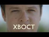 [RU] Dota 2 | Видео про ХВОСТА | The international 5 | 29.07.2015