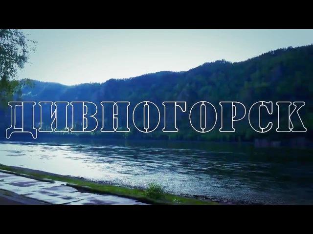 Дивногорск. Это мой город! / Divnogorsk. It's my town!