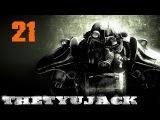 Прохождение Fallout 3 #21 - (Тенпенни-Тауэр и форт Константин)