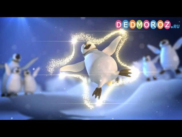 Новый трейлер видеописьма от Деда Мороза Волшебный шар Именное видео поздравление 2017 DEDMOROZ.ru