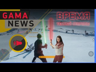 [Игры] GamaNews - [Rock Band 4, Star Wars Battlefront, The Balls of Glory Pinball]