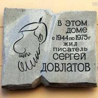 Экскурсия Довлатовский Петербург