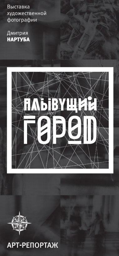 """Афиша Калуга Выставка """"Плывущий город"""""""