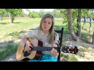 Очень классная песня! Милая девчонка красиво поет под гитару