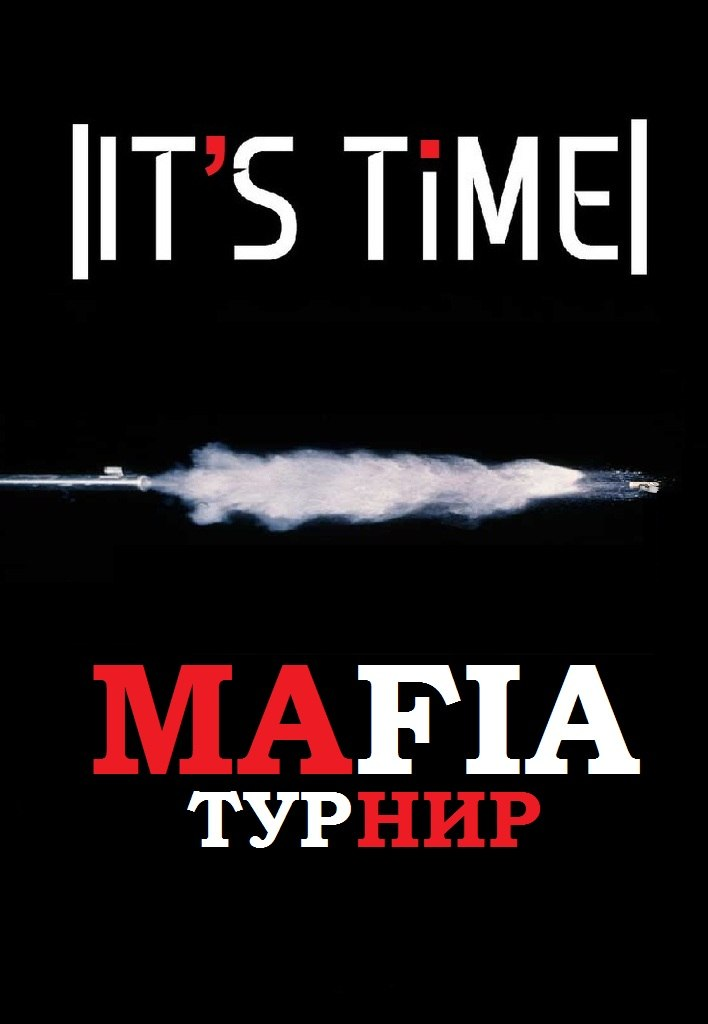 Афиша Улан-Удэ Турнир по спортивной мафии/It'sTime/Улан-Удэ