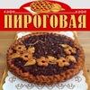 Отзывы - Пироговая 29 - Архангельск Картинка  2