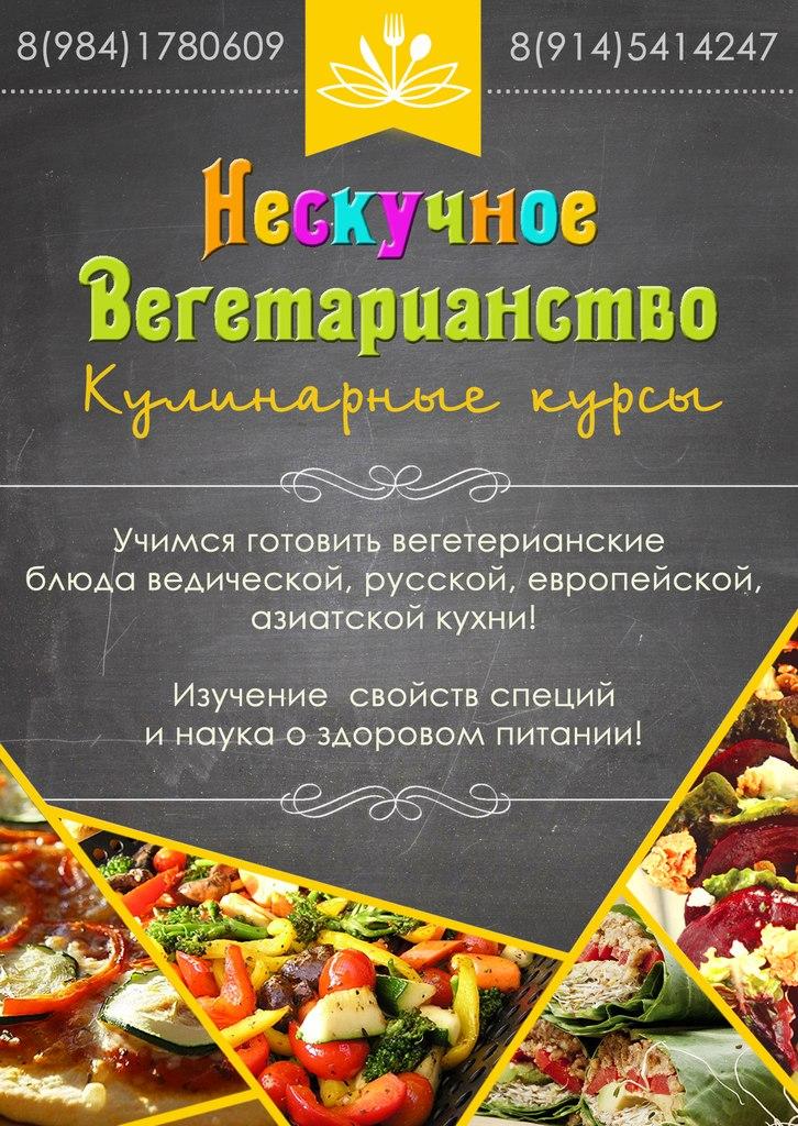 Афиша Хабаровск ВЕГЕТАРИАНСКИЙ МАСТЕР-КЛАСС: 10 января, 15:00
