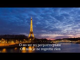 Rammstein - Frühling in Paris Lyrics HD Текст песни и перевод