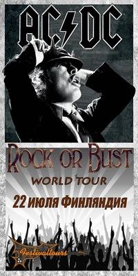 Поездка на концерт AC/DC в Финляндию 22.07.2015