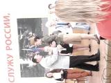 ЦПП ГИБДД ГУ МВД России по г. Москве, НАГРАЖДЕНИЕ, Полковник полиции Лизак Н.С.