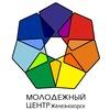 Молодежный центр Железногорск Красноярский край