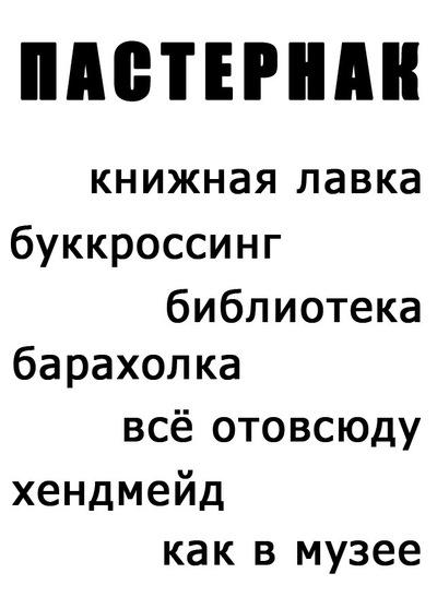 Пастернак Пастернак