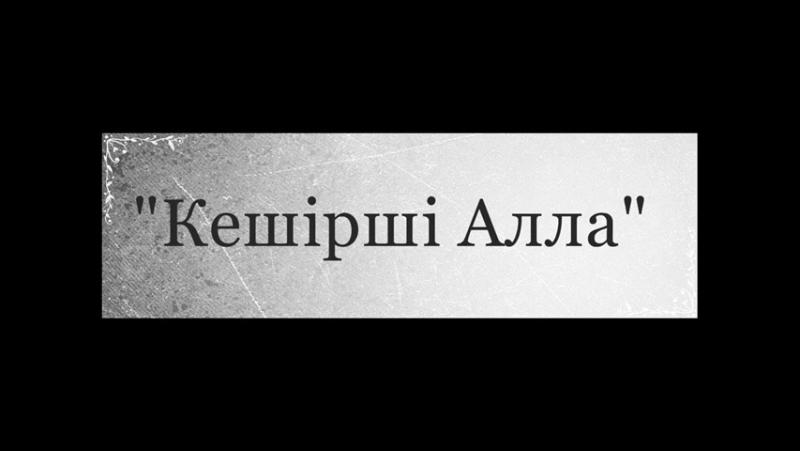 Абай Бегей Кешірші Алла 2015 {Umirbaev-Umirbaev}